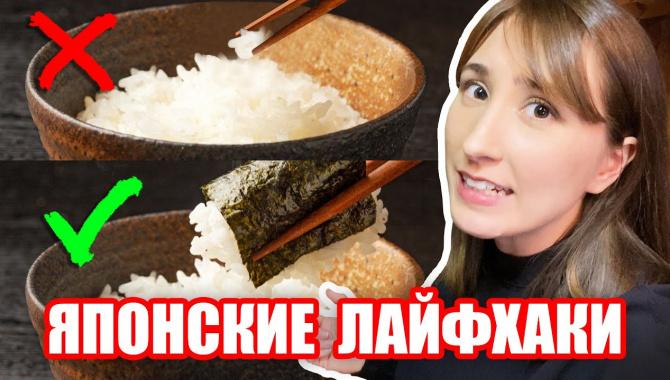 Лайфхаки японской кухни, которые я выучила за 9 лет в Японии (Видео)