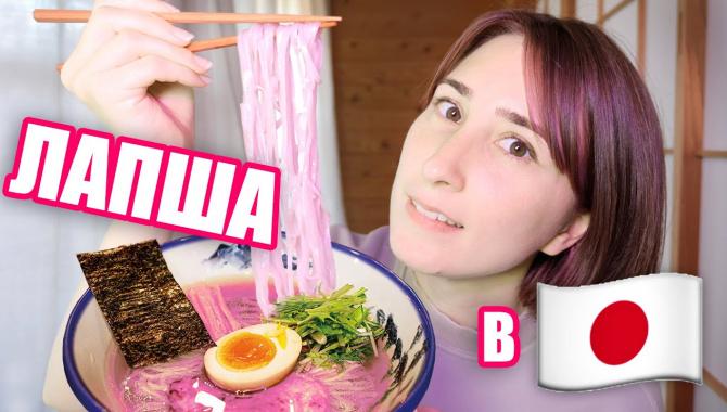 Виды японской лапши и как её едят. Обзор японских блюд (Видео)