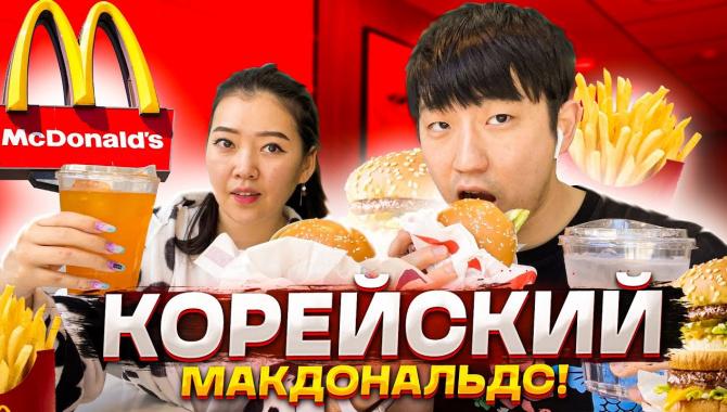 Едим бургеры в Корейском Макдональдсе (Видео)