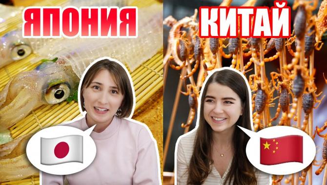 Что едят в ЯПОНИИ vs КИТАЙ (Видео)