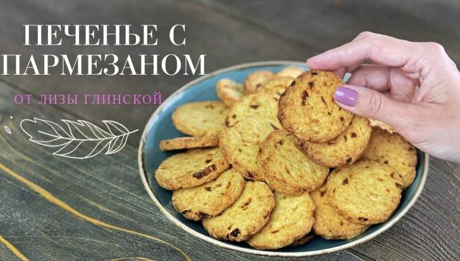 Печенье С СЫРОМ - Видео-рецепт
