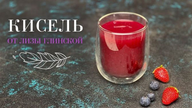 ЛЮБИМЫЙ ягодный КИСЕЛЬ - Видео-рецепт