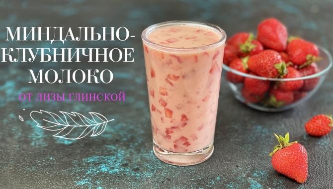 Миндально-клубничное молоко Видео-рецепт