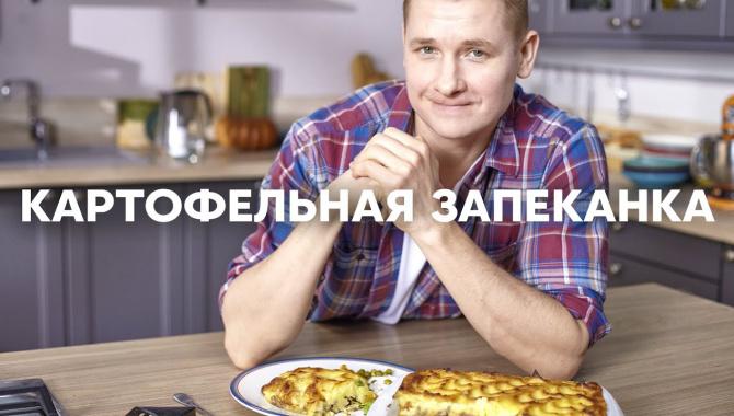 Картофельная ЗАПЕКАНКА как в детстве - Видео-рецепт