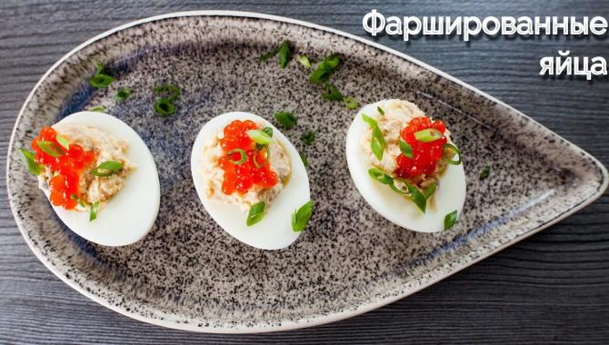 Фаршированные яйца - лучшая закуска - Видео-рецепт