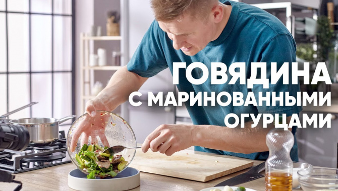 Говядина с маринованными огурцами - Видео-рецепт
