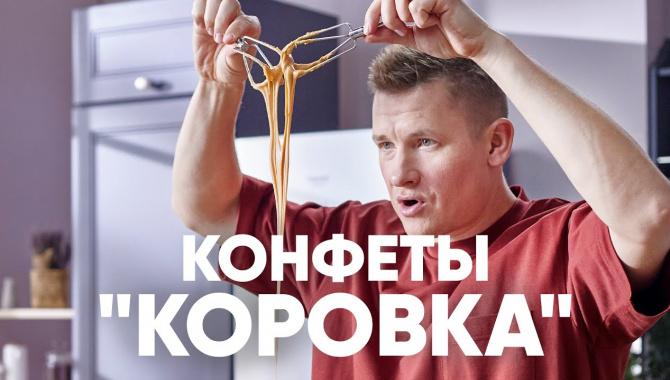 Нежные КОНФЕТЫ КОРОВКА - Видео-рецепт