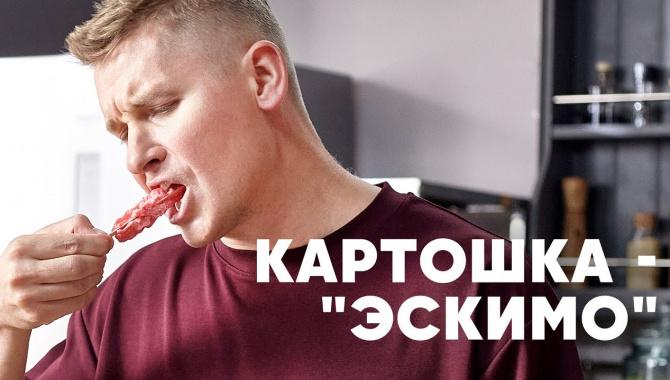 ЭСКИМО ИЗ КАРТОШКИ - Видео-рецепт