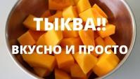 Турецкий десерт из тыквы - Видео-рецепт