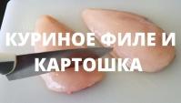 Вкусный ужин из курицы с картошкой в духовке - Видео-рецепт