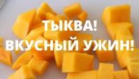 Тыквенный суп - Видео-рецепт