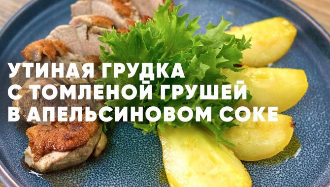 УТИНАЯ ГРУДКА В АПЕЛЬСИНОВОМ СОКЕ - Видео-рецепт